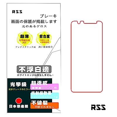 RSS 三星A6 Plus 藍光保護貼-增豔型-超潑水超好滑多功效