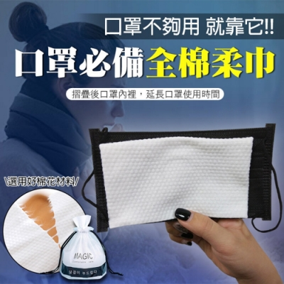 【防疫必備】SGS韓國熱銷 拋棄式防飛沫口罩防護全棉柔巾 (2入組/共120片)