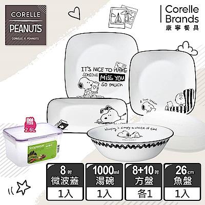 (獨家)【美國康寧 CORELLE】SNOOPY 復刻黑白5件式餐具組-E09