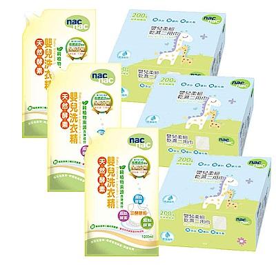 nac nac  天然酵素洗衣精補充包x3  + 兩用乾式紗布巾3盒特惠組