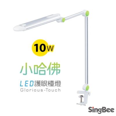【SingBee欣美】小哈佛LED護眼檯燈
