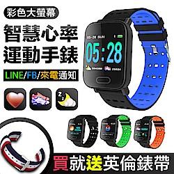 【MTK】方款彩屏大螢幕心率手環mi5(加碼贈英倫風錶帶)