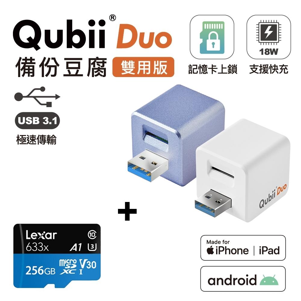 Qubii Duo USB-A 3.1 備份豆腐 (iOS/android雙用版) + LEXAR記憶卡256GB