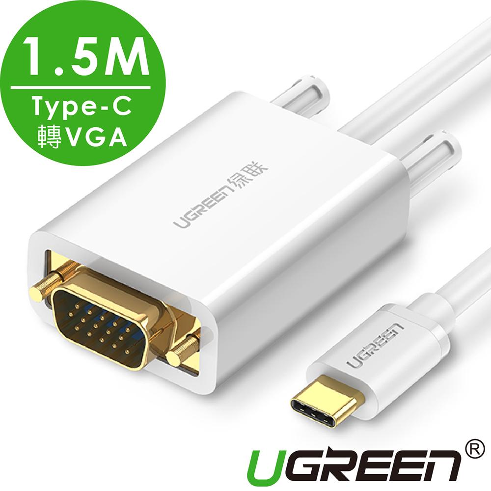 綠聯 USB Type C轉VGA傳輸線 White 1.5M