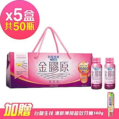 台鹽生技 金膠原青春飲禮盒(10瓶x5盒,共50瓶)-贈台鹽清新薄荷牙膏140g