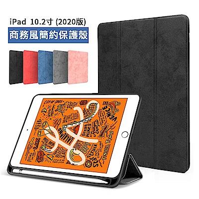 ANTIAN iPad 8 10.2吋 2020版 英倫復古 智慧休眠平板皮套 防摔全包保護套 內置筆槽保護殼