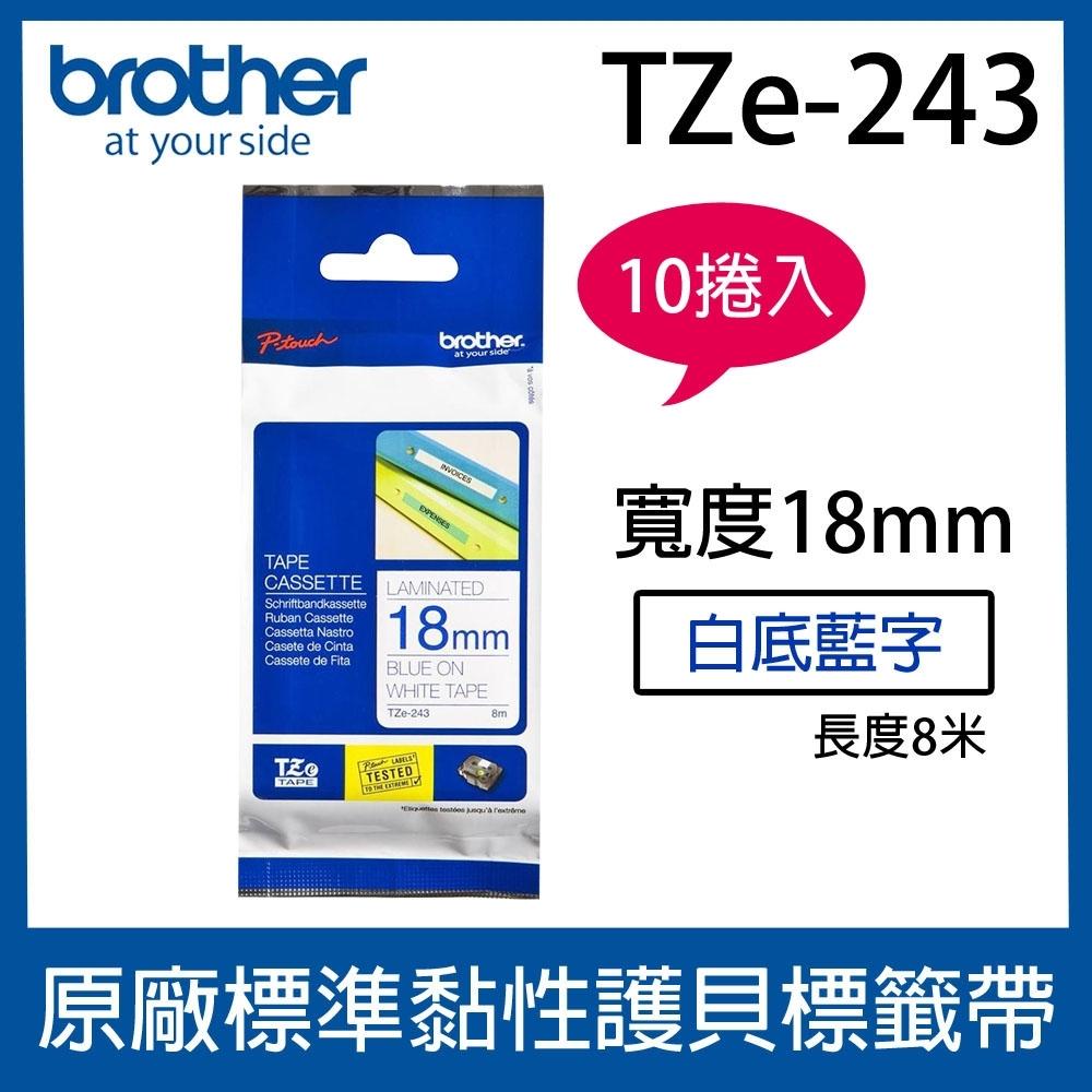 【10入組】brother 原廠護貝標籤帶 TZe-243 (白底藍字 18mm)