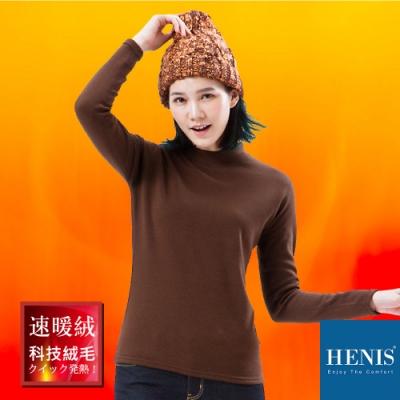 HENIS 禦寒時裳 速暖羽式絨毛發熱衣 典雅高領 (咖啡)