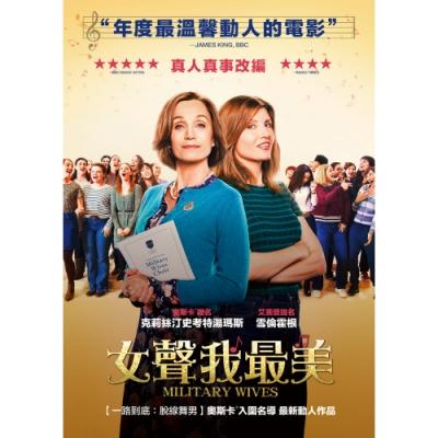 女聲我最美 DVD
