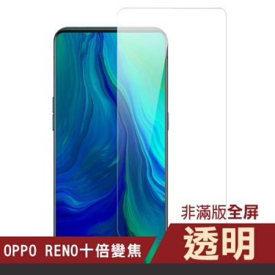 OPPO reno 十倍變焦 透明 高清 非滿版 手機貼膜