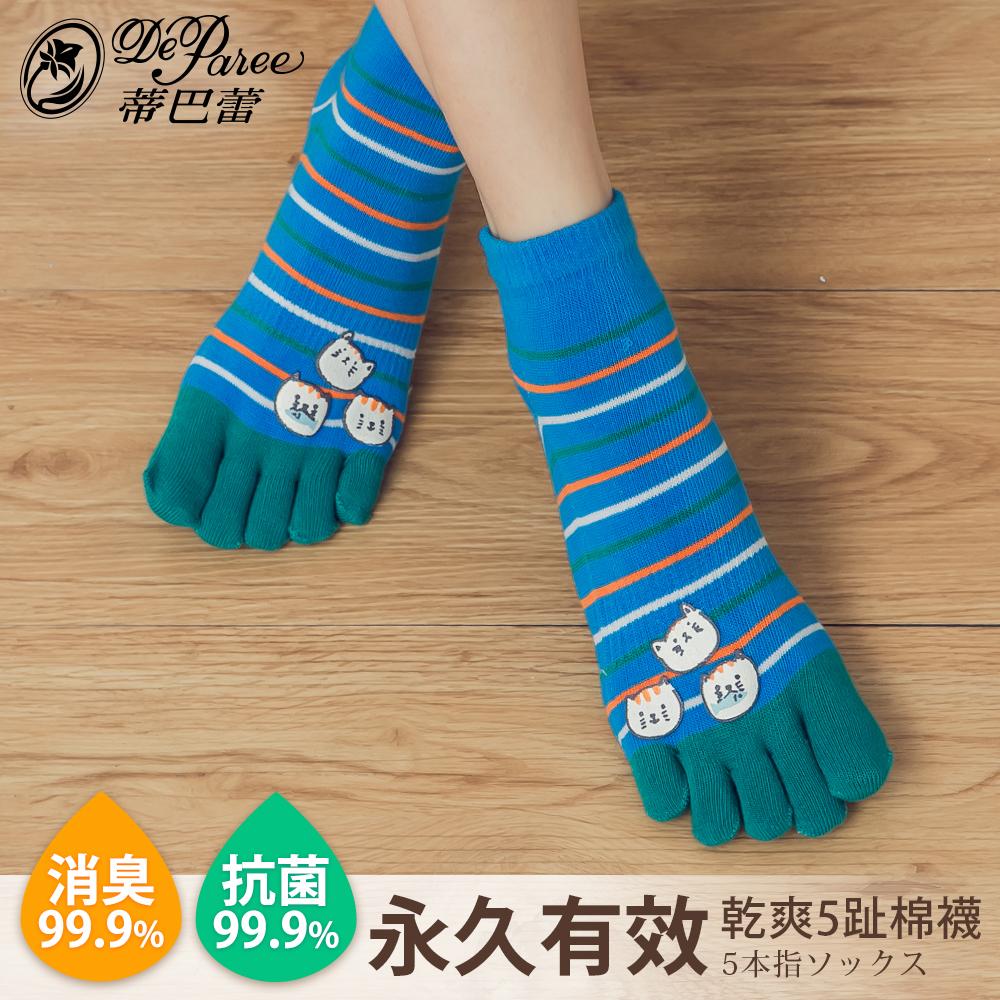 蒂巴蕾 知足嚴選 消臭 抗菌 乾爽5趾棉襪-條紋貓咪