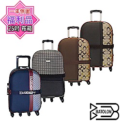 (福利品 25吋) 混款六輪布箱加大行李箱/旅行箱