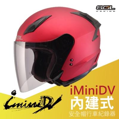 【iMiniDV】SOL+DV SO-2 素色 內建式 安全帽 行車紀錄器/消光紅