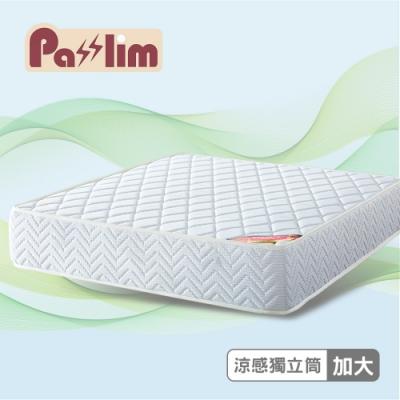 【PasSlim沛勢力】旅行者飯店涼感水冷膠獨立筒床墊推薦-雙人加大