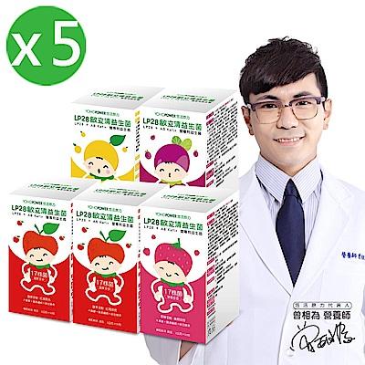 悠活原力 LP28敏立清益生菌-精選5盒組(30條/盒)