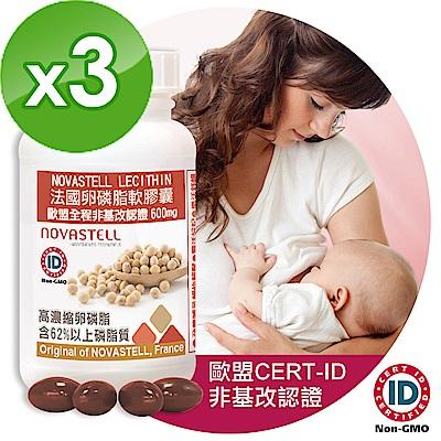 赫而司 大豆卵磷脂600mg軟膠囊(90顆*3罐)法國高濃縮非基改高單位62%磷脂,含PS腦磷脂