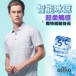 oillio歐洲貴族 男裝 短袖極致涼爽觸感POLO衫  防皺款式 立體剪裁設計 藍色