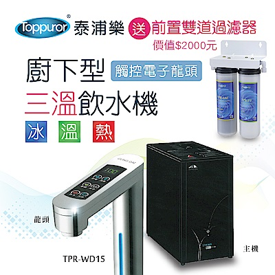 Toppuror泰浦樂廚下型三溫冰溫熱飲水機宮黛GD800 TPR-WD15含基本安裝