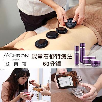 (台北/新竹)A Chron艾珂菈SPA能量石舒背療法60分鐘