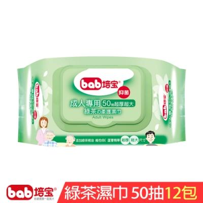 培寶成人綠茶護膚柔濕巾50片x12包/組