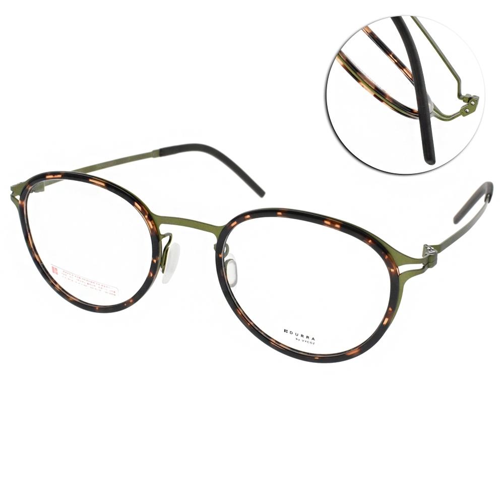 VYCOZ眼鏡 DURRA系列 薄鋼文青款 /琥珀棕-綠#DR9002 LIME-H