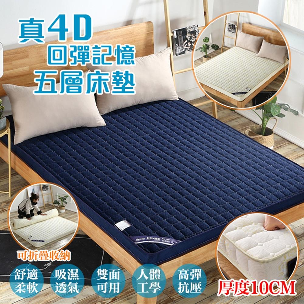 DaoDi 真4D回彈記憶五層床墊-厚度10cm雙人加大180x200cm 可折疊捲收 軟床 宿舍 學生床墊
