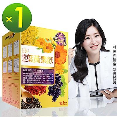 DV笛絲薇夢-枸杞葉黃素飲晶亮補給x1盒