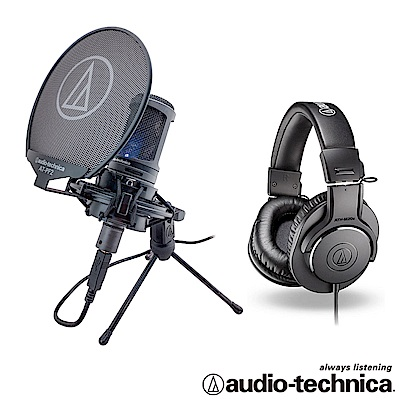 鐵三角 靜電型電容式麥克風 AT2020USB+  + 專業型監聽耳 ATHM20x