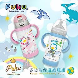 PUKUmon 多功能保溫奶瓶學習套組240ML