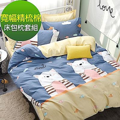 La lune 100%台灣製40支寬幅精梳純棉雙人加大床包枕套三件組 貓之達達舞