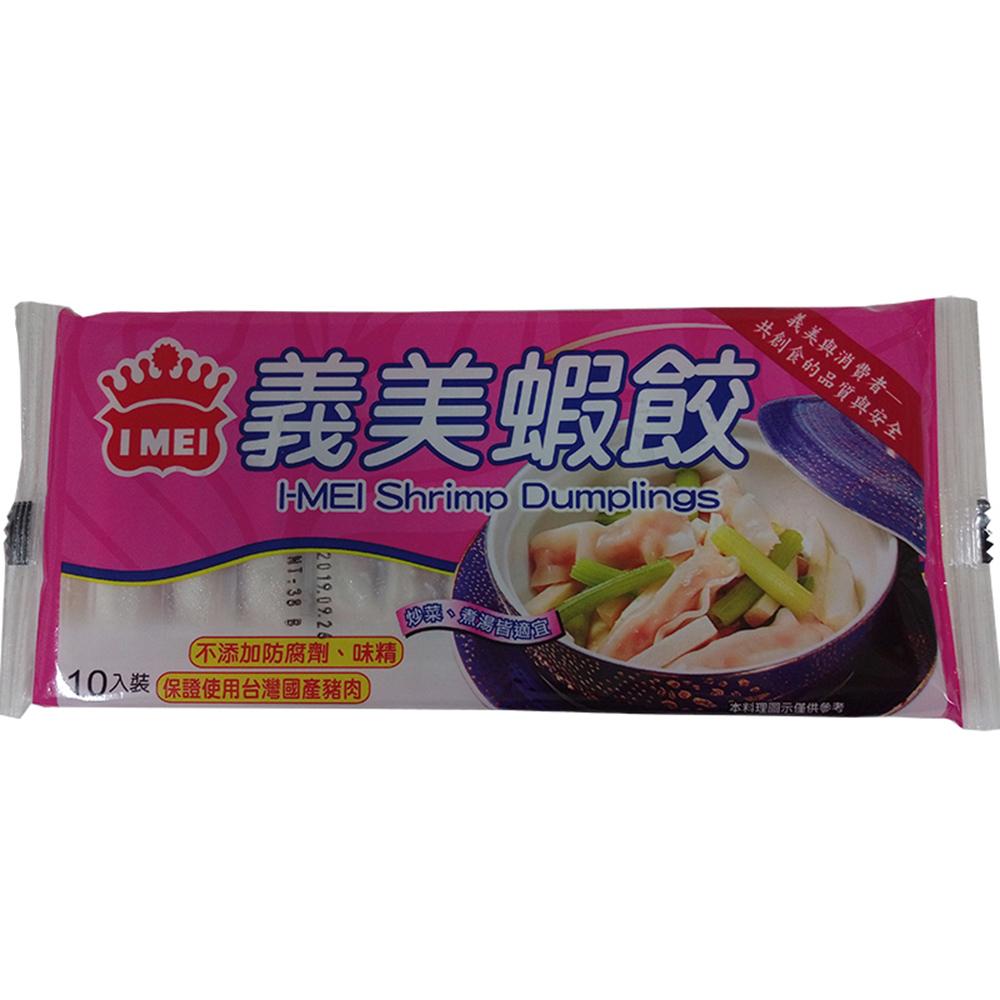 任-義美 蝦餃(83g/10粒/盒)
