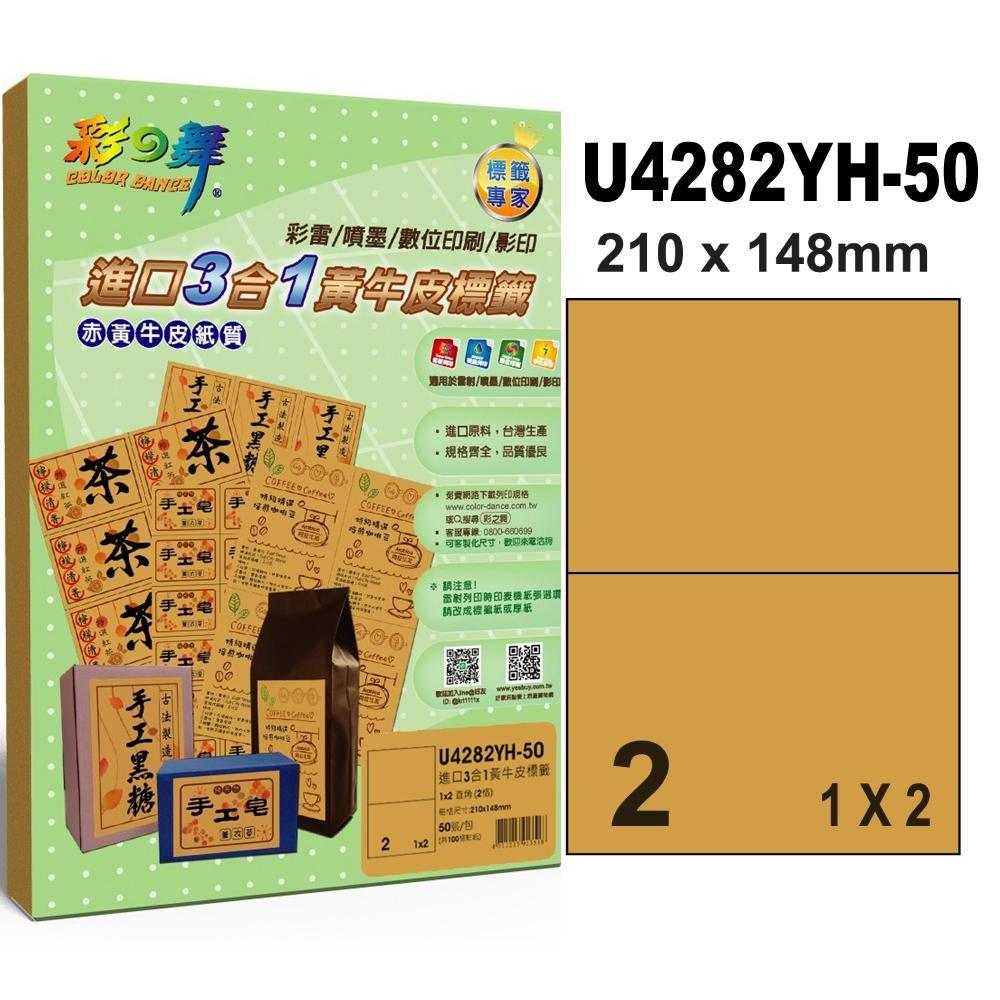 彩之舞 進口3合1黃牛皮標籤 2格直角 U4282YH-50*2包