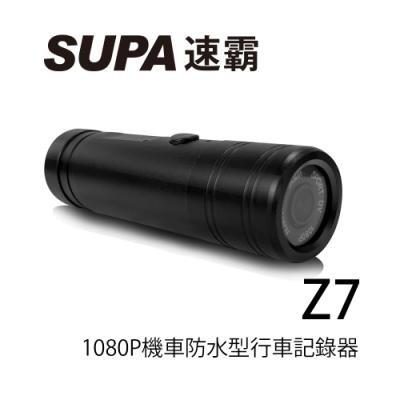 速霸 Z7 1080P高畫質防水型行車記錄器