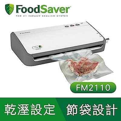 美國FoodSaver家用真空保鮮機FM2110