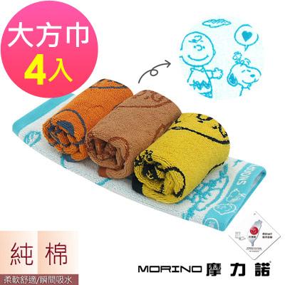 (超值4條組)(愛心款) SNOOPY史努比 純棉撞色緹花大方巾 MORINO摩力諾MIT