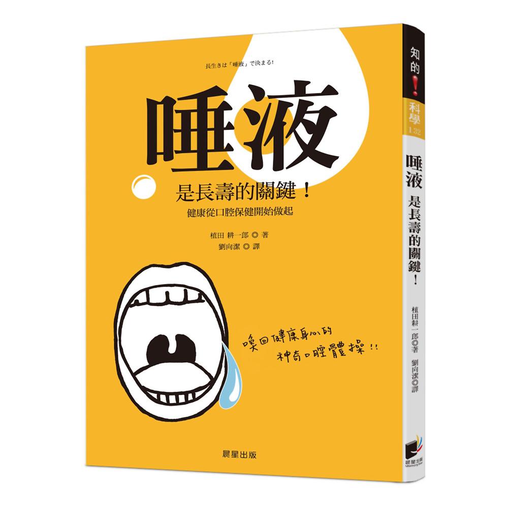 唾液是長壽的關鍵!:健康從口腔保健開始做起