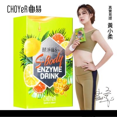 【CHOYeR 曲易】酵淨藤S飲(20包/盒)