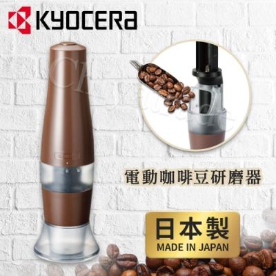 【KYOCERA】日本製 京瓷 可調式 電動隨身型 咖啡豆研磨器 陶瓷軸心(咖啡研磨達人)