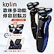 歌林kolin全機可水洗多功能3in1修容刮鬍刀(KSH-HCW06) product thumbnail 1