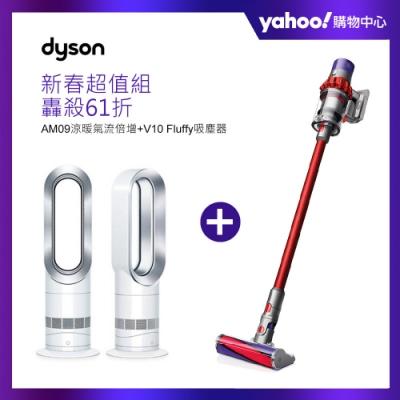 Dyson 涼暖氣流倍增器 AM09 + 無線吸塵器 V10 Fluffy