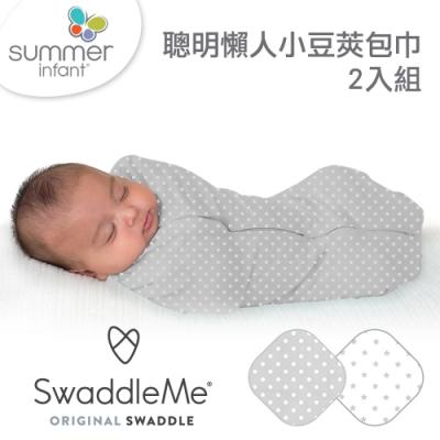 美國Summer Infant 聰明懶人小豆莢包巾2入組-星星點點