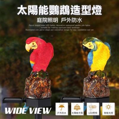WIDE VIEW 太陽能鸚鵡造型景觀燈庭院燈(JB-001)