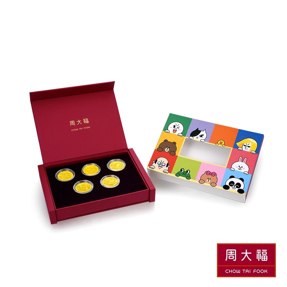 周大福 LINE FRIENDS系列 歡樂大集合黃金金章/金幣(一組五個/圓型)