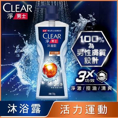 CLEAR淨 男士平衡控油沐浴露 活力運動720G
