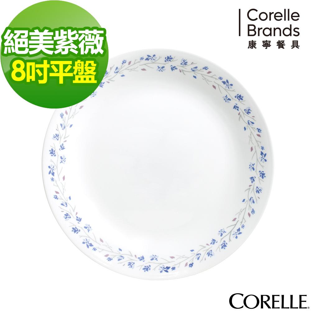 CORELLE康寧 絕美紫薇8吋平盤