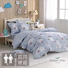 GOLDEN-TIME-晚安熊熊-200織紗精梳棉兩用被床包組(藍-雙人)