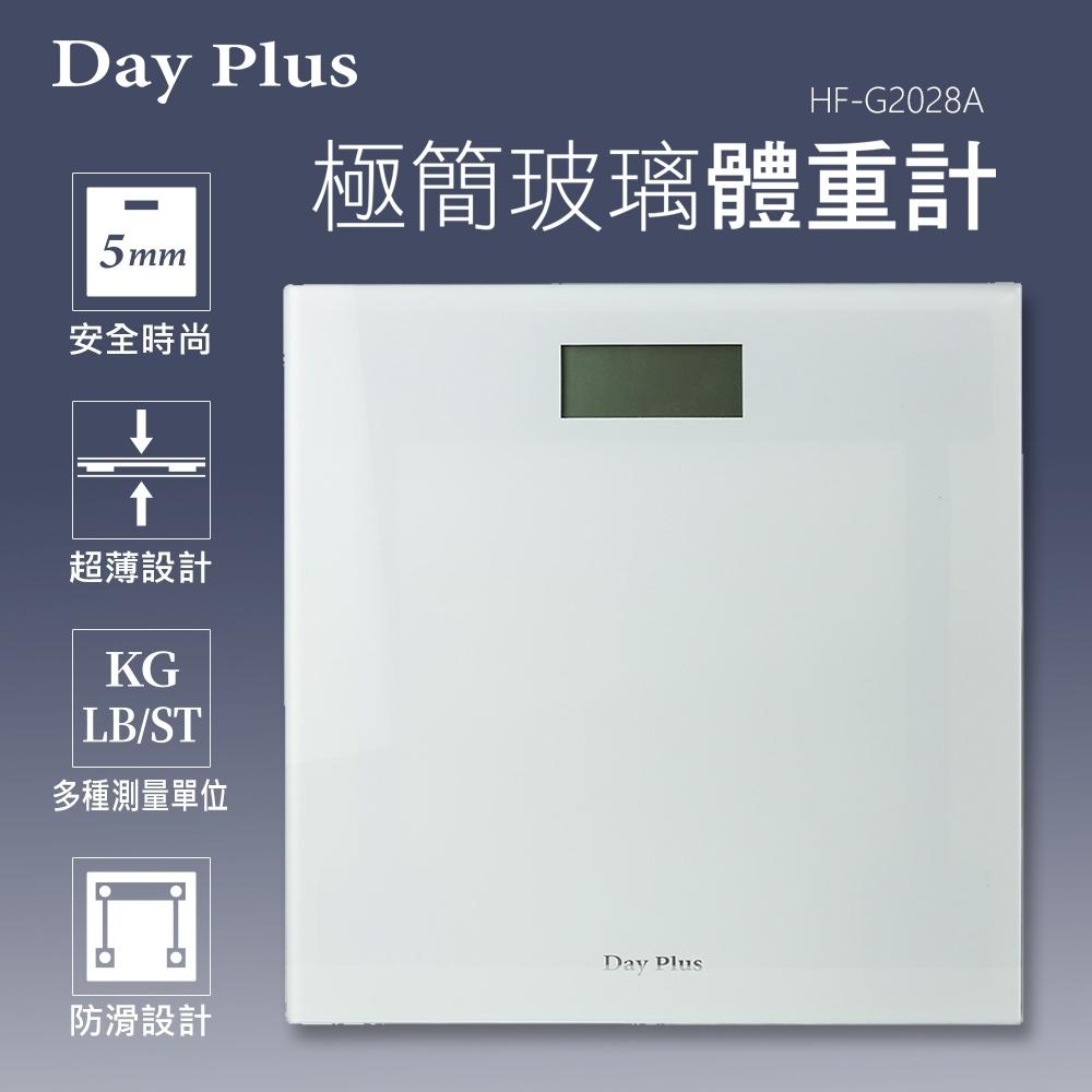 勳風DayPlus 極簡極簡玻璃體重計-HFG2028A