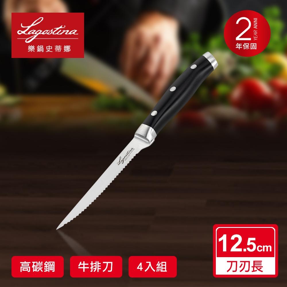 Lagostina樂鍋史蒂娜 不鏽鋼刀具系列12.5CM牛排刀組(4把/組)