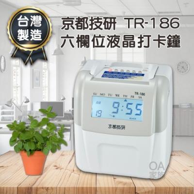 京都技研 TR-186高品質六欄位電子打卡鐘