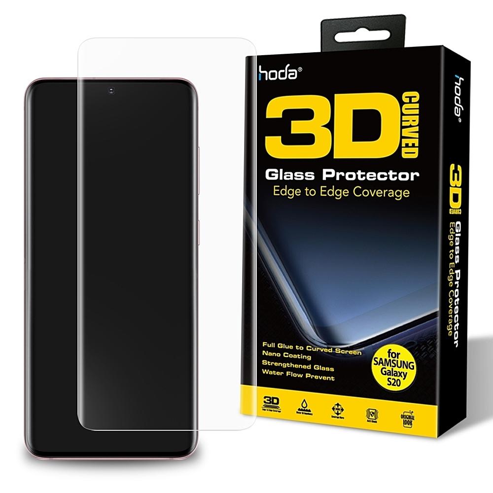 hoda Samsung Galaxy S20 6.2吋 3D防爆鋼化玻璃保護貼(UV膠全貼合滿版)